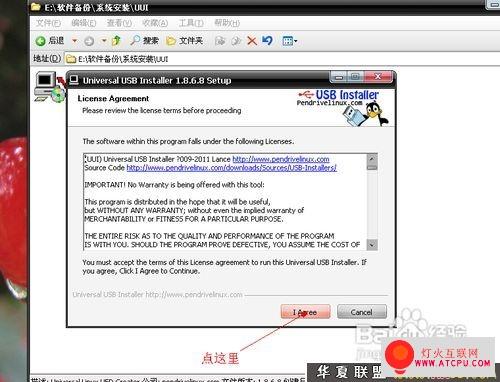 用U盘安装Linux系统的简单方法