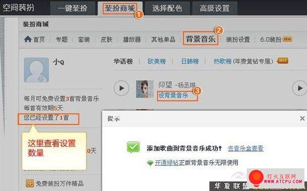 添加QQ空间背景音乐 最详细的QQ空间背景音乐添加教程 图文教程