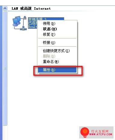 """在属性页面中,选择协议包中的   net协议(TCP/IP),再点击""""属性"""